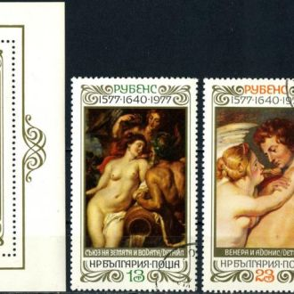 Болгария. Живопись. Рубенс (серия+бл.) 1977 г.