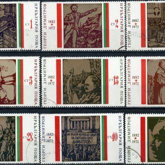 Болгария. Димитров (серия+бл.) 1972 г.