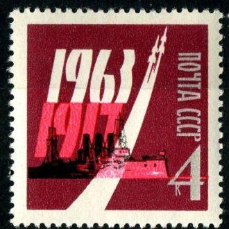 СССР.  Октябрь (люмининсц. краска)**. 1963 г.