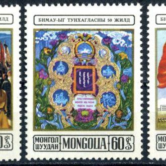 Монголия. 50 лет страны (серия) ** 1971 г.