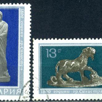 Болгария. Скульптура (серия) 1969 г.