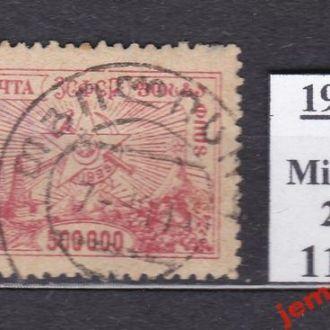 Закавказье (ЗСФСР) 1923 г. M # 24 (гашеная)