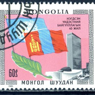 Монголия. ООН (серия). 1985 г.