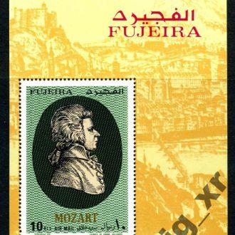 Фуджейра. Моцарт (блок)** 1971