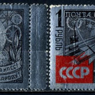 СССР. Фольга (серия)** 1961 г.