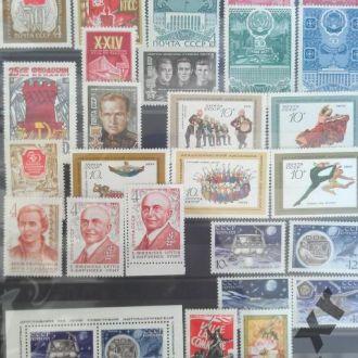 СССР 1971 Полный годовой комплект марок и блоков**