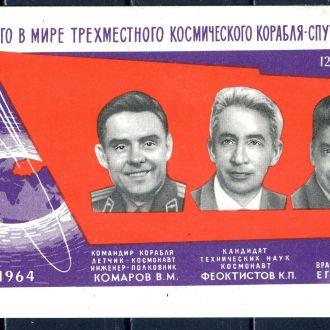СССР. Восход (блок)* 1964 г.