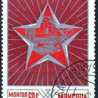 Монголия. Съезд (серия). 1976 г.