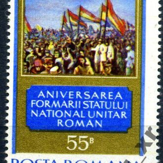 Румыния. Годовщина** 1978