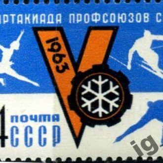 СССР. Спартакиада Профсоюзов (серия)** 1963 г.