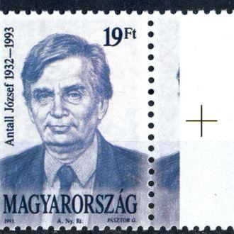 Венгрия. Личности (серия) ** 1993 г.