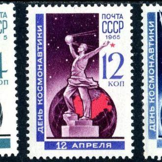 Космос. СССР 1965 г.** День космонавтики (серия)