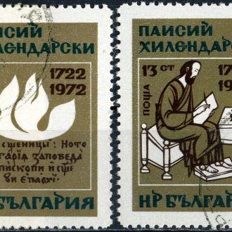Болгария. Личности (серия) 1972 г.