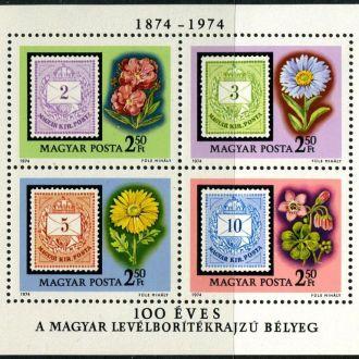 Венгрия. Цветы (блок)** 1974