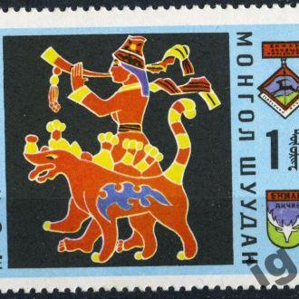 Монголия. Животные. (концовка) 1970**