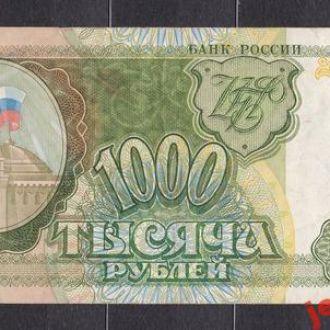 Россия. 1000 рублей 1993г.  Га  9896308