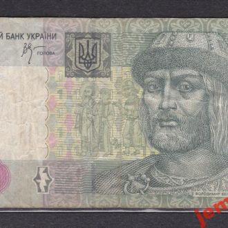 Украина. 1 гривна 2005 г. Подпись Стельмах