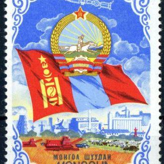 Монголия. Юбилей (серия) ** 1984 г.