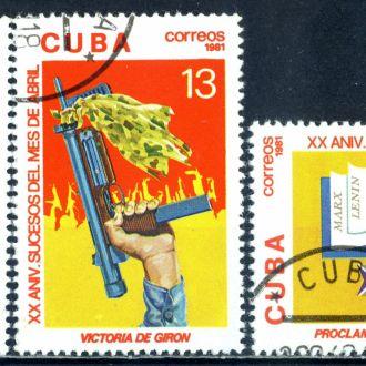Куба. Транспорт. Авиация (серия) 1981 г.