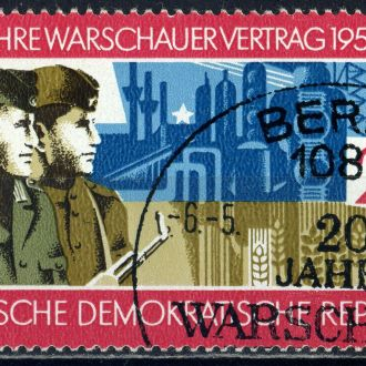 ГДР. Армия (серия) 1975 г.