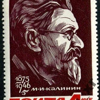 СССР 1965 г. ** Калинин