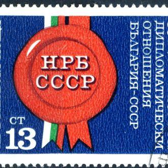 Болгария. Дипотношения с СССР (серия) 1984 г.