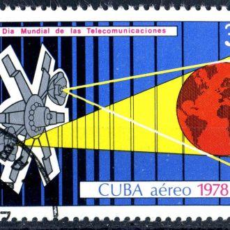 Куба. Космос. (серия) 1978