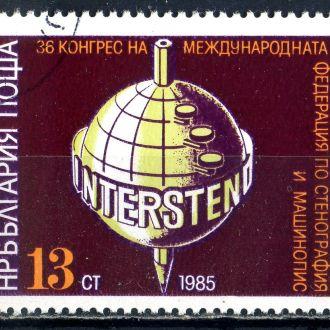 Болгария. Стенография (серия). 1985 г.