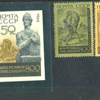СССР 1966 ** Шота Руставели (серия+блок)