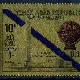 Йемен АР. ООН (серия, фольга) ** 1968 г.