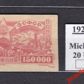 Закавказье (ЗСФСР) 1923 г. M # 20 U (без зубцов)
