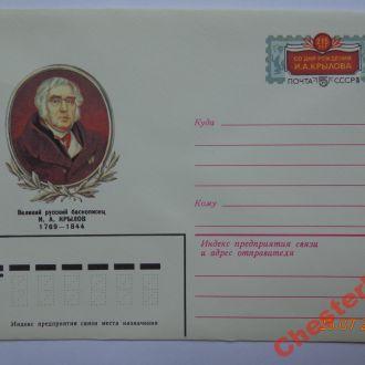 Конверт с ОМ. 215 лет со дня рождения И.А. Крылова(16.11.1983)