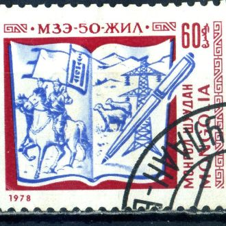 Монголия. Годовщина (серия). 1978 г.