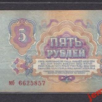 СССР. 5 рублей 1961г.  Мб  6625857