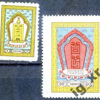 Монголия. Символика  (концовка)** 1959
