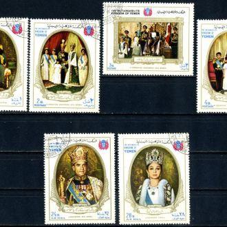 Йемен. Королевская семья (серия) 1968 г.