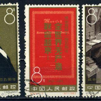 Китай. Манифест компартии. (серия) 1963 г.