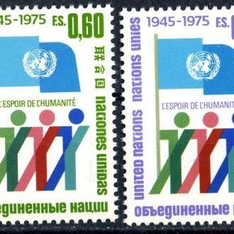 ООН (Женева). Годовщина (серия) ** 1975 г.