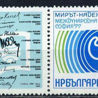 Болгария. Конференция (серия) 1977 г.