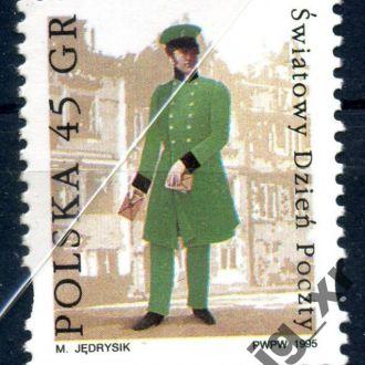 Польша. Почта (серия)** 1995