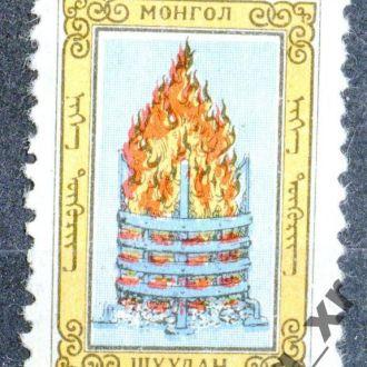 Монголия. Символика (серия)** 1959