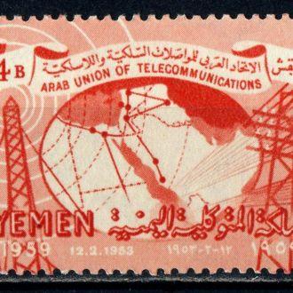 Йемен. Телеграф (серия) ** 1959 г.