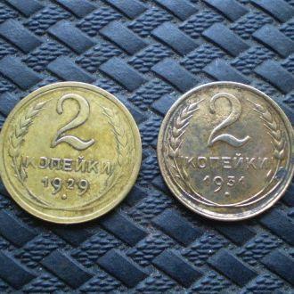 2 копейки 1929 + 2 копейки 1931.