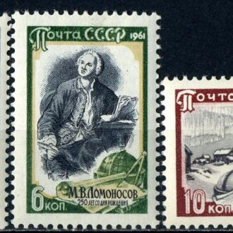 СССР. Ломоносов (серия)* 1961 г.