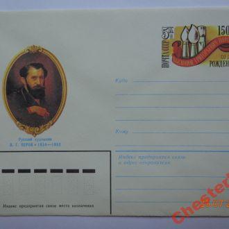 Конверт с ОМ. 150 лет со дня рождения В.Г. Перова(17.10.1983)