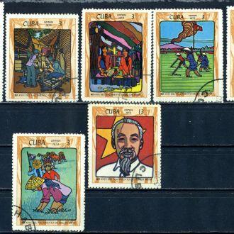 Куба. Вьетнам (серия) 1970 г.