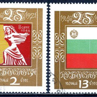 Болгария. Годовщина (серия) 1971 г.