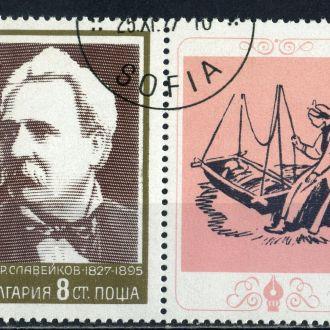 Болгария. Личности  (серия) 1977 г.