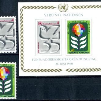 ООН (Вена). Годовщина (серия+бл.) ** 1980г.