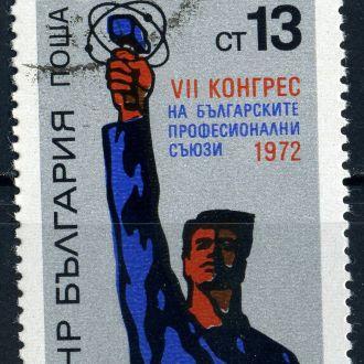 Болгария. Профсоюз (серия) 1972 г.